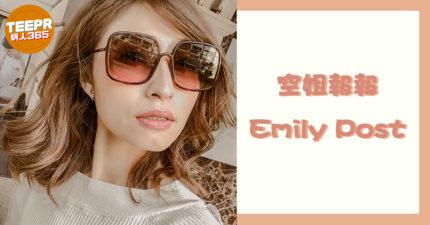 網人365/Emily揭想當空服員「最重要特質」 語言能力儀態都「只是基本」!