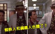小勞勃道尼和湯姆霍蘭德合演《回到未來》?超猛「AI換臉」滿足粉絲幻想!