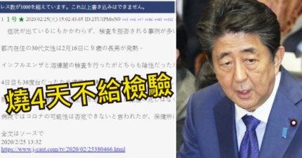 日本9歲童高燒四天「不給檢驗」理由瞎爆 網友:逃去台灣吧!