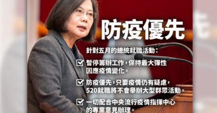 快訊/「520總統就職」活動暫停!蔡英文:為了全力投入防疫