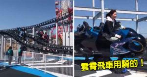 影/日本賽車場推「只能騎的」雲霄摩托車 「沒有安全帶」體驗飆速快感!