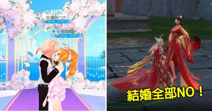 中國下令遊戲「不准有結婚系統」 網友哀聲一片:連網婆都交不到了QQ