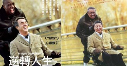 武肺唯一大片「譚X習」《逆轉人生》好評不斷!觀眾讚:笑中帶淚,最真實劇本