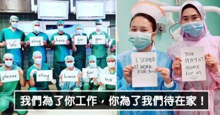 醫護人員「請民眾待在家」溫馨照全球瘋傳:「互助」才能戰勝武肺!