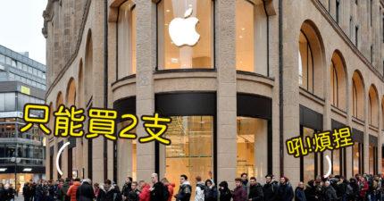 蘋果發佈「限購令」!一人「只能買兩支」限制商品款式曝光