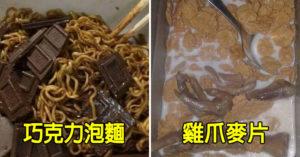 隔離期發揮天分做出「瘋狂地獄料理」挑戰人體極限 可樂泡麵WTF?