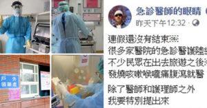 連假完搶掛號!醫師驚爆民眾「旅遊後發燒、喉嚨痛」擠爆醫院