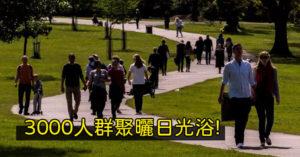 英國3千人「群聚公園」爽曬日光浴 政府下令「即刻關閉」:你們講不聽!