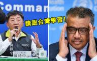 對譚德塞控訴「台灣欺負人」陳時中「霸氣反擊」阿滴也即時回嗆!