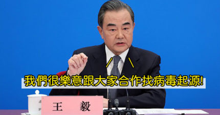 中國強調努力「研究病毒來源」 痛批美國:把我們推向「新冷戰」!