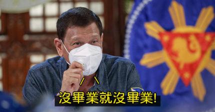 杜特蒂「直接取消」8月開學 霸氣下令:沒找到疫苗不准開學!