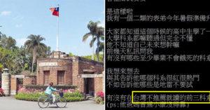 台灣不推「讀什麼系」?鄉民一致「低薪系」:學歷再高都沒用!