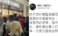 中國留學生「參加美國暴動」被抓承認:國家叫我為黨貢獻!