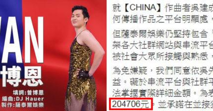 博恩宣佈《TAIWAN》盈利全捐 首波捐款「金額+時間」藏玄機!