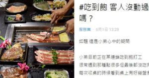 吃到飽「客人沒吃完」怎麼處理?店員爆「超噁內幕」:選擇性回收