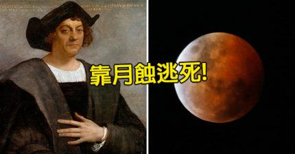 懂天文能救你一命!哥倫布「靠耍嘴皮子」成功騙到整艘糧食