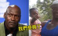 佛洛伊德事件延燒 喬丹霸氣捐30億救同胞:黑人的命也是命