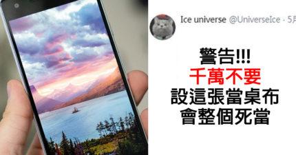 Android桌布設「湖邊風景照」會害手機壞掉 拿三星最危險!