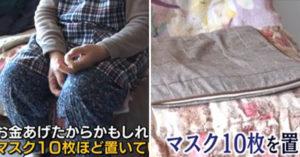 歹徒闖民宅要飯搶劫 臨走前「留10片口罩」還幫忙擦地板