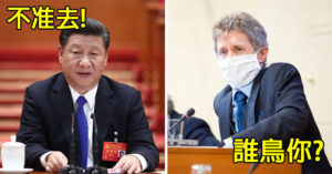 捷克參議長「不鳥中國施壓」堅持來台 史上「最高階層」訪問!