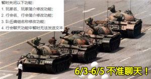 中國手遊即日起「全體禁言」避開六四 過來人:說話的下場超慘