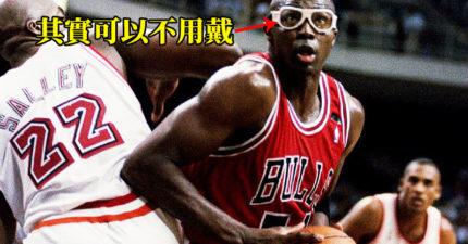 NBA眼鏡球星被爆「眼睛早就好了」硬要戴的原因曝光!