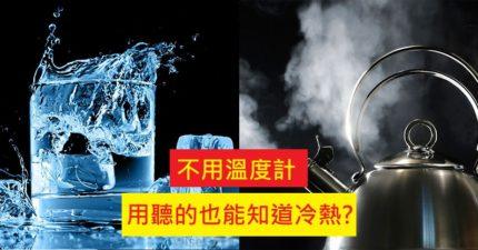 人類的聽覺可以辨別水的冷與熱? 只有4%人辦不到