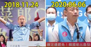 韓國瑜獲93萬罷免票「比當選還多」 發表感言:一直被抹黑...