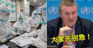 世衛專家「終抵達中國」卻不「實地調查」:先暸解當地防疫工作