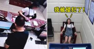 女子約網友開房卻「被放鳥」又封鎖 氣到報警「告對方侵犯」
