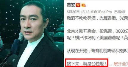 黃安恭喜「港版國安法」通過 叫「27國」閉嘴:接下來輪到台灣