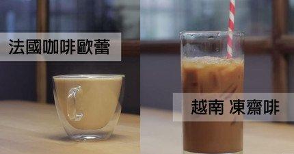 世界各地咖啡3