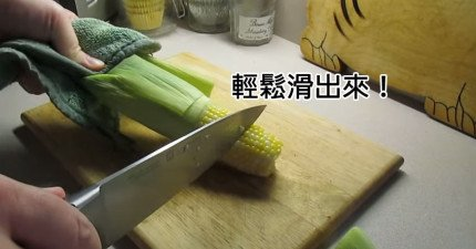 玉米輕鬆滑出來