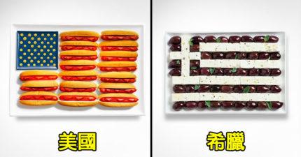 可以吃的國旗!18張「用當地代表食物」製成創意國旗! 日本也太偷吃步啦~