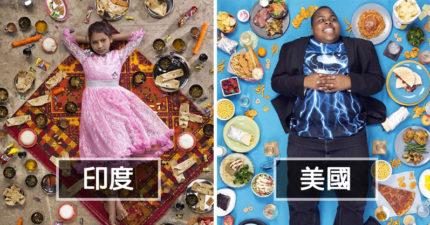 16張各國小孩「每週飲食」照 「馬來西亞小孩」菜單最豐富!