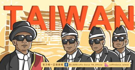 「黑人抬棺」進軍台灣!開「台版專屬粉絲團」周邊全被搶爆