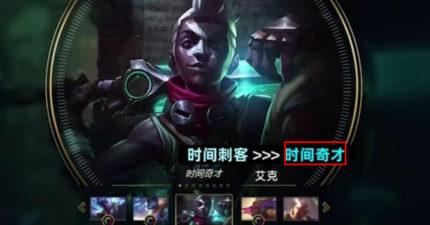 角色名辱華了?中國LOL「屠夫、刺客全被和諧」玩家哀號:火人乾脆改暖男