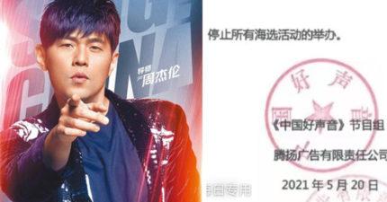周杰倫億萬工作《中國好聲音》掰了?中國突下令「停播所有選秀」