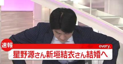 新垣結衣結婚「震驚全日本」 主播「報導一半突失控」叩頭道歉