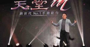 手遊《天堂M》帳號「1450萬」高價賣出 超狂買家身分曝光!