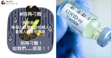 張小燕籲政府「別刁難...給我們疫苗」 金曲歌王嗆「您早該打了」