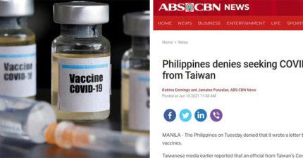 致函台灣求「國產疫苗」?菲律賓政府出面闢謠:「鄭重否認」